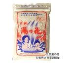 [メール便で送料無料]天然湯の花 お徳用大袋入り(250g) [美肌・乾燥肌対策、冷え性にも/温泉の素]F250
