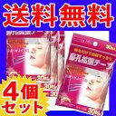 [メール便で送料無料!まとめ買いでオトク]鼻孔拡張テープ 女性・子供用 30枚入×4個[鼻づまりを軽減、いびきを軽減、安眠に! 貼るだけで鼻腔を広げて呼吸をラクにする鼻腔拡張テープです。]