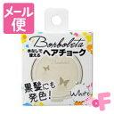 [ネコポスで送料160円]ボルボレッタ ヘアチョーク (ヘアカラー) ホワイト 4.5g
