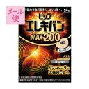 [ネコポスで送料160円]ピップエレキバン MAX200 24粒