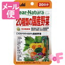 [ネコポスで送料190円]Dear-Natura/ディアナチュラ スタイル 20種類の国産野菜 80粒
