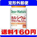 [定形外郵便で送料160円]Dear-natnra/ディアナチュラ カルシウム・マグネシウム 120錠