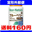 [定形外郵便で送料160円]Dear-natnra/ディアナチュラ ブルーベリーwithカシスルテイン 60錠