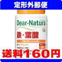 [定形外郵便で送料160円]Dear-natnra(ディアナチュラ) 鉄・葉酸 30粒