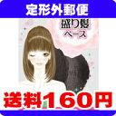 [定形外郵便で送料160円]盛り髪ベース Fululifuari(フルリフアリ) アップヘア ヘアアレンジに!大小各1個ずつの2個入り♪フルリフワリ