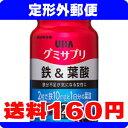 [定形外郵便で送料無料]UHA グミサプリ 鉄&葉酸 60粒(30日分)