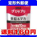 [定形外郵便で送料無料]UHA グミサプリ 亜鉛&マカ 60粒(30日分)