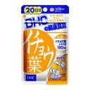 DHC イチョウ葉 60粒(20日分)