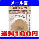 [メール便で送料100円]メディア BBパウダー レフィル 02 自然な肌の色