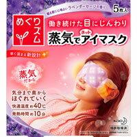 【花王】めぐりズム 蒸気でホットアイマスク(ラベンダーセージの香り) 5枚入