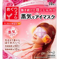【花王】めぐりズム 蒸気でホットアイマスク(咲きたてローズの香り)14枚入