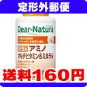 [定形外郵便で送料160円]Dear-uatura/ディアナチュラ 29 アミノ マルチビタミン&ミネラル 300粒