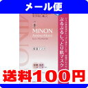 [メール便で送料100円]ミノン アミノモイスト ぷるぷるしっとり肌マスク 22mL×4枚