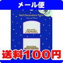 [メール便で送料100円]EB ネイルデコレーションパーツ CKU203