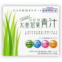 Livita(リビタ)大麦若葉青汁 3g×30袋入