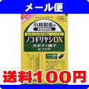 [メール便で送料100円]小林製薬の栄養補助食品 ノコギリヤシDX 430mg×90粒
