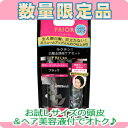 【数量限定】資生堂 プリオール カラーコンディショナー N 限定セット d <ブラック>