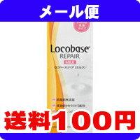 ロコベースリペアミルク