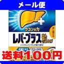 [メール便で送料100円]ウコンの力 レバープラス 粒タイプ 3粒×10袋