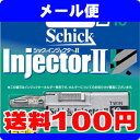 [メール便で送料100円]シック インジェクターII 2枚刃 替刃 10枚入