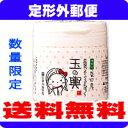 [定形外郵便で送料無料]豆腐の盛田屋 豆乳よーぐるとぱっく玉の輿150g