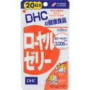 DHC ローヤルゼリー 60粒(20日分)[配送区分:B]