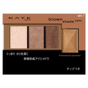 ケイト ブラウンシェードアイズ BR-7 ソフト