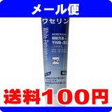 [メール便で送料100]ワセリンHGチューブ(赤ちゃんにも安心の保湿剤) 60g
