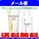 簡易包装[送料無料]ロコベース リペアクリーム+リペアミルク セット