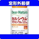 [定形外郵便]Dear-natnra/ディアナチュラ カルシウム・マグネシウム 120錠