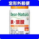 [定形外郵便]Dear-natnra(ディアナチュラ) 鉄・葉酸 30粒