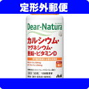[定形外郵便]Dear-natnra/ディアナチュラ カルシウム マグネシウム 亜鉛 ビタミンD 180粒