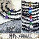 10選♪天然石 男物の羽織紐 兼ブレスレット 和服小物 〔 天然石 パワーストーン アクセサリー 〕