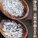 天然石 浄化研磨水晶さざれ A 穴なしサザレ 100gセット 〔 天然石 パワー...