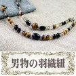 天然石 男物の羽織紐 兼 ブレスレット/和装小物〔 天然石 パワーストーン アクセサリー 〕