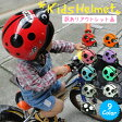 KIDSヘルメット子供用てんとう虫柄ヘルメット【キッズ用/バイクヘルメット/自転車】 10P27May16