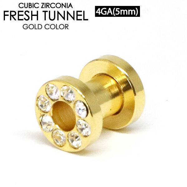 【メール便送料無料】フレッシュトンネル ゴールド ラインストーン仕様 4GA(5mm) サージカルステンレス316L ボディピアス【ジュエル付 ロブ アイレット イヤーレット】 ┃