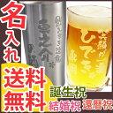 名入れ グラス プレゼント ビール 真空ステンレスタンブラー 誕生日 ギフト 【世界に一つの ビール