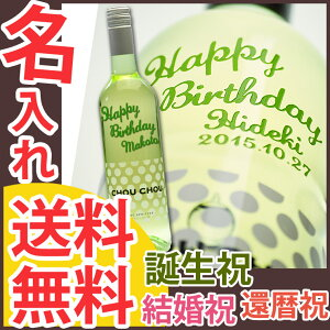 プレゼント バレンタイン ホワイト スパークリングワイン