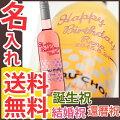 名入れ ワイン プレゼント 女性 卒業祝い 送別会 母の日【たった一つのスパークリングワイン】 お...