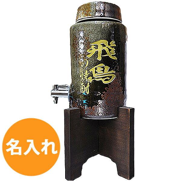 焼酎 名入れ プレゼント【世界に一つの焼酎サーバ...の商品画像