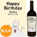 名入れ 誕生日プレゼント 女性 ワイン 母の日 【世界に一つのワイン】 ギフト 結婚祝い 誕生日 赤ワイン ラベルワイン エチケット 記念日 猫 ネコ 母の日【ザブ ネーロ ダーヴォラ】【ねこ】【p15】 10P03Dec16