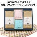 FORIVORA Jasmine+ごぼう茶+6種バラエティボックス×2セット 緑茶 健康茶 中国茶 ハーブティー フレーバーティー 紅茶 日本茶 ギフト プレゼント 贈り物 ご挨拶 フォリボラ
