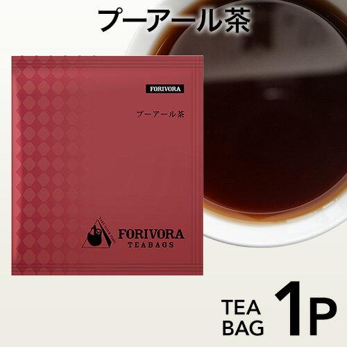 FORIVORA プーアール茶 2.5g 1個 【DM便対応】