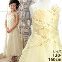 シンデレラ オーガンジードレス 「イエロー」 120 130 140 150 160cm 【在庫限り】