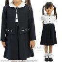 女の子スーツ 女の子 スーツ 入学式 お受験 面接 七五三 日本製 キッズ 子供 お受験スーツ 100 110 120 130cm