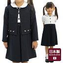 女の子スーツ 女の子 スーツ 入学式 卒業式 お受験 面接 七五三 日本製 キッズ 子供 お受験スーツ 100 110 120 130cm