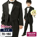 "Five points of tuxedo child four circle boy wedding ceremony ring boy presentation Seven-Five-Three Festival child service tailcoat set ""black black"" formal tuxedo"