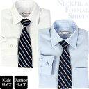 男児ネクタイ付きフォーマルシャツ ホワイト サックスブルー 110 120 130 140 150 160cm