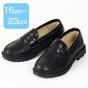 男の子 フォーマル 靴 キッズ ローファー 黒 ブラック 16 17 18 19 20 21 22 23cm
